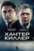 Hunter Killer - Russian Movie Cover (xs thumbnail)