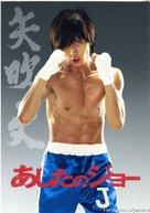 Ashita no Joe - Japanese Movie Poster (xs thumbnail)
