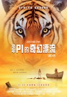Life of Pi - Hong Kong Movie Poster (xs thumbnail)