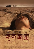 Kekexili - Chinese Movie Poster (xs thumbnail)