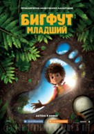 The Son of Bigfoot - Ukrainian Logo (xs thumbnail)