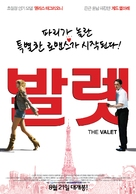 Doublure, La - South Korean Movie Poster (xs thumbnail)