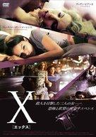 X - Japanese DVD movie cover (xs thumbnail)