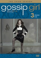 """Gossip Girl"" - Japanese DVD cover (xs thumbnail)"