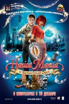Nasha Masha v volshebnyy orekh - Russian Movie Poster (xs thumbnail)