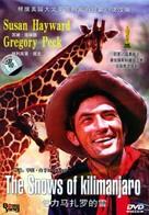 The Snows of Kilimanjaro - Japanese DVD cover (xs thumbnail)