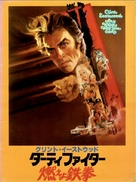 Any Which Way You Can - Japanese Movie Poster (xs thumbnail)