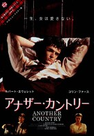 Another Country - Japanese Movie Poster (xs thumbnail)