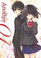"""Anazâ"" - Japanese DVD cover (xs thumbnail)"