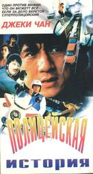 Police Story - Russian Movie Cover (xs thumbnail)