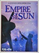 Empire Of The Sun - Japanese Movie Poster (xs thumbnail)