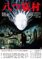 Yatsuhaka-mura - Japanese Movie Poster (xs thumbnail)