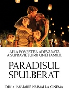 Lo imposible - Romanian Movie Poster (xs thumbnail)