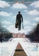 Being There - Japanese Movie Poster (xs thumbnail)