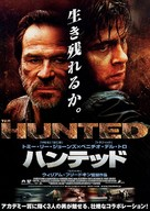 The Hunted - Japanese poster (xs thumbnail)
