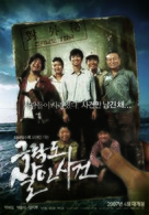 Geuk-rak-do Sal-in-sa-geon - South Korean Movie Poster (xs thumbnail)