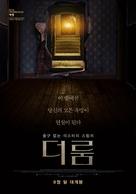 The Room - South Korean Movie Poster (xs thumbnail)