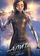 Alita: Battle Angel - Macedonian Movie Poster (xs thumbnail)