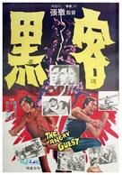 E ke - Hong Kong Movie Poster (xs thumbnail)