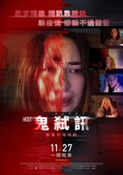 Host - Taiwanese Movie Poster (xs thumbnail)
