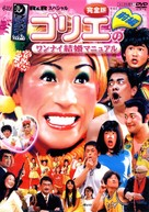 """""""Sui 10! One-Night R&R"""" - Japanese Movie Cover (xs thumbnail)"""