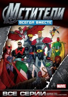 """Avengers"" - Russian DVD movie cover (xs thumbnail)"