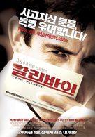 The Alibi - South Korean poster (xs thumbnail)