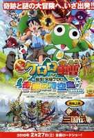 Chou gekijôban Keroro gunsô: Tanjou! Kyuukyoku Keroro - Kiseki no jikuujima de arimasu!! - Japanese Movie Poster (xs thumbnail)