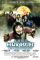 Hui Buh - Das Schlossgespenst - Chinese Movie Cover (xs thumbnail)