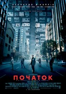 Inception - Ukrainian Movie Poster (xs thumbnail)