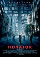 Inception - Ukrainian Movie Poster (xs thumbnail)