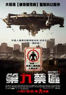District 9 - Taiwanese Movie Poster (xs thumbnail)