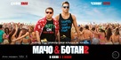 22 Jump Street - Russian Movie Poster (xs thumbnail)