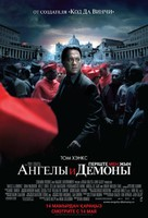 Angels & Demons - Kazakh Movie Poster (xs thumbnail)
