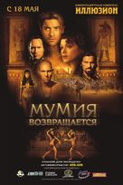 The Mummy Returns - Russian Movie Poster (xs thumbnail)