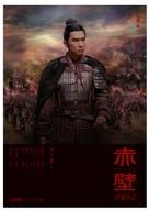 Chi bi xia: Jue zhan tian xia - Hong Kong Movie Poster (xs thumbnail)
