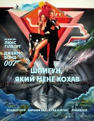 The Spy Who Loved Me - Ukrainian Movie Cover (xs thumbnail)