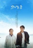 A Diamond in the Rough - South Korean Movie Poster (xs thumbnail)
