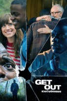 Get Out - Taiwanese Movie Cover (xs thumbnail)