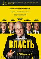 Vice - Russian Movie Poster (xs thumbnail)
