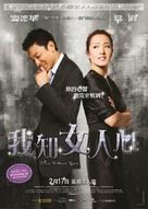I Know a Woman's Heart - Hong Kong Movie Poster (xs thumbnail)