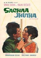 Sachaa Jhutha - Indian Movie Poster (xs thumbnail)