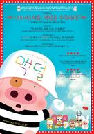 Mak dau goo si - South Korean poster (xs thumbnail)