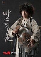 """Basketball"" - South Korean Movie Poster (xs thumbnail)"