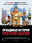 Hoodwinked! - Russian Movie Poster (xs thumbnail)