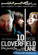 10 Cloverfield Lane - Iranian Movie Cover (xs thumbnail)
