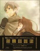 """""""Ôkami to kôshinryô"""" - Japanese Blu-Ray movie cover (xs thumbnail)"""