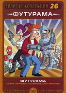 """Futurama"" - Russian DVD cover (xs thumbnail)"