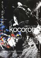 Kocorono - Japanese Movie Poster (xs thumbnail)