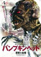 Pumpkinhead: Blood Feud - Japanese DVD cover (xs thumbnail)